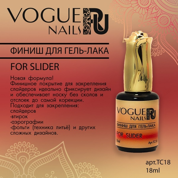 Топ для слайдеров Top for Slider Vogue Nails 18 мл