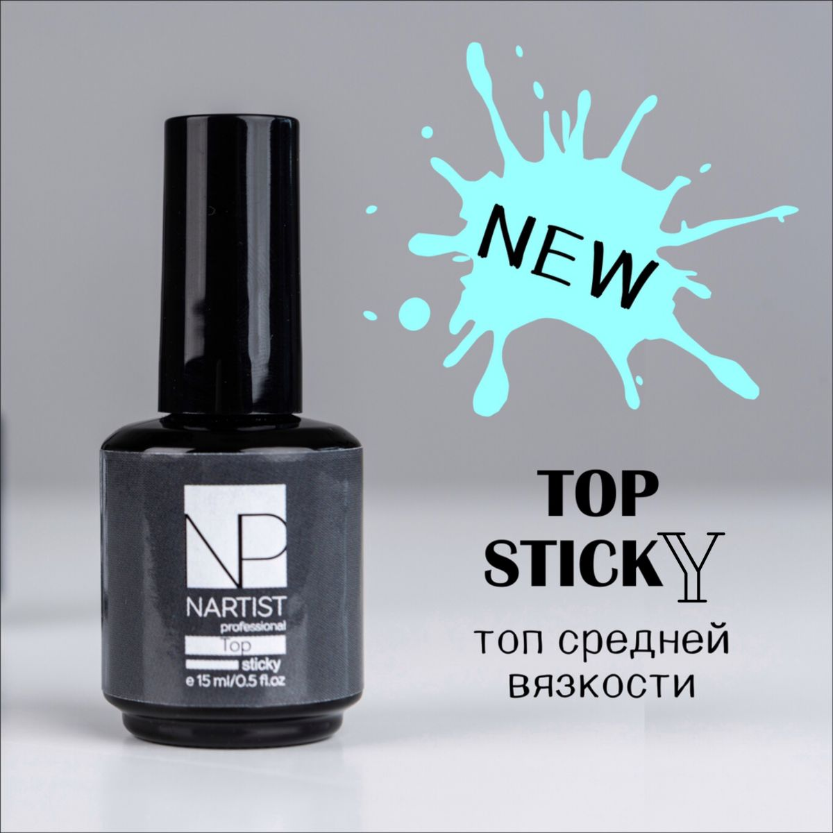 Топ для гель-лака средней вязкости Top STICKEY NARTIST, 15 мл