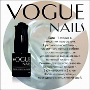 База для гель-лака Vogue Nails BC01, 10 мл